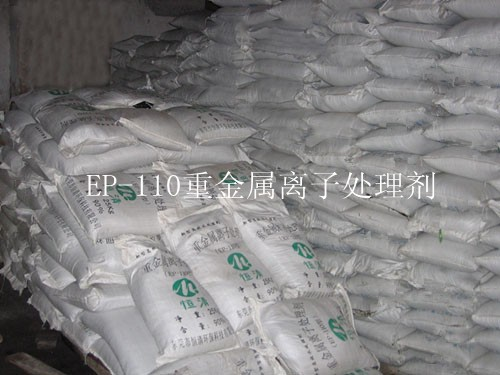 EP-110重金属离子处理剂